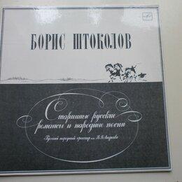 Виниловые пластинки - Б.ШТОКОЛОВ  Старинные русские романсы и народные песни  LP NM!, 0