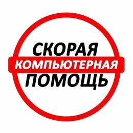 Сфера услуг - Компьютерная помощь Хабаровск , 0