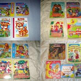 Детская литература - 4 пакета: книжки-игрушки развивающие для малышей, в твердых обложках, 0