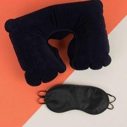 Походная мебель - Набор путешественника подушка для шеи, маска для сна   (арт: 563998), 0