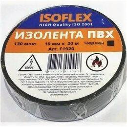 Изолента - Изолента ПВХ 19ммх20м черная, 0