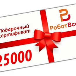 Подарочные сертификаты, карты, купоны - Подарочный сертификат РоботВсем на 25000₽, 0