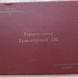 Фотографии, письма и фотоальбомы - фотоальбом Управления строительства Кременчугской ГЭС, 1955 год, 0