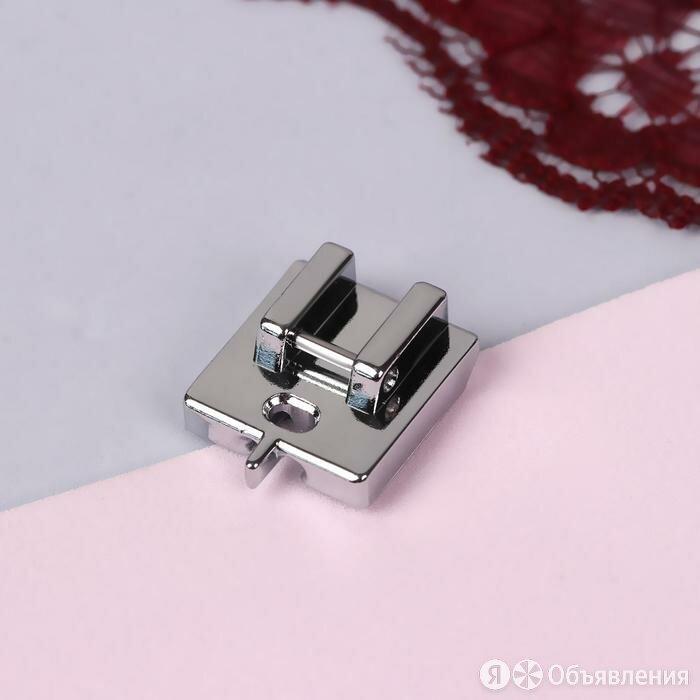 Лапка для швейных машин, для вшивания потайной молнии, с направителем по цене 461₽ - Аксессуары и запчасти, фото 0