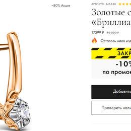 Серьги - Золотые серьги «Бриллианты Якутии» , 0