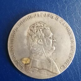 Монеты - рубль 1806 г (новодел), 0