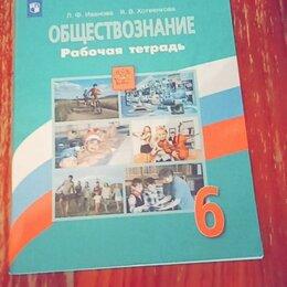 Наука, образование - Л. ф. иванова я. в. хотеенкова обществознание рабочая тетрадь 6, 0