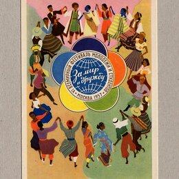 Открытки - Всемирный фестиваль молодёжи и студентов в москве 1957 Соловьев, 0