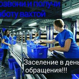 Комплектовщики - Сотрудник склада, 0