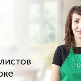 Обслуживающий персонал - Работа Клинером в Москве. , 0