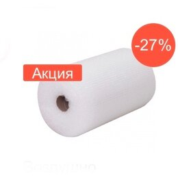Упаковочные материалы - Пленка воздушно пузырчатая, 0