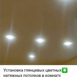 Потолки и комплектующие - Натяжные цветные глянцевые потолки, компания Идеал, 0