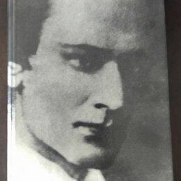"""Художественная литература - Даниил Андреев """"Русские боги"""", 0"""