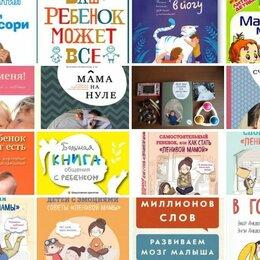 Книги в аудио и электронном формате - Книги: Развитие ребенка, педагогика, воспитание, роды, гв. Список внутри, 0