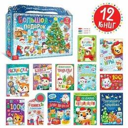 Детская литература - Новогодний набор 2021 для ребенка - 12 книг, 0