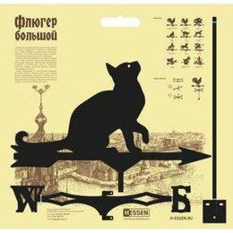 Флюгеры - Флюгер малый Hessen Кошка, 0