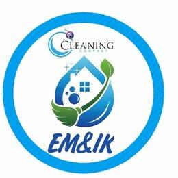 Бытовые услуги - Клининг. Уборка квартир, домов, котеджей, всех жилых и нежилых помещений., 0