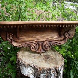 Полки - Полка деревянная резная, 0