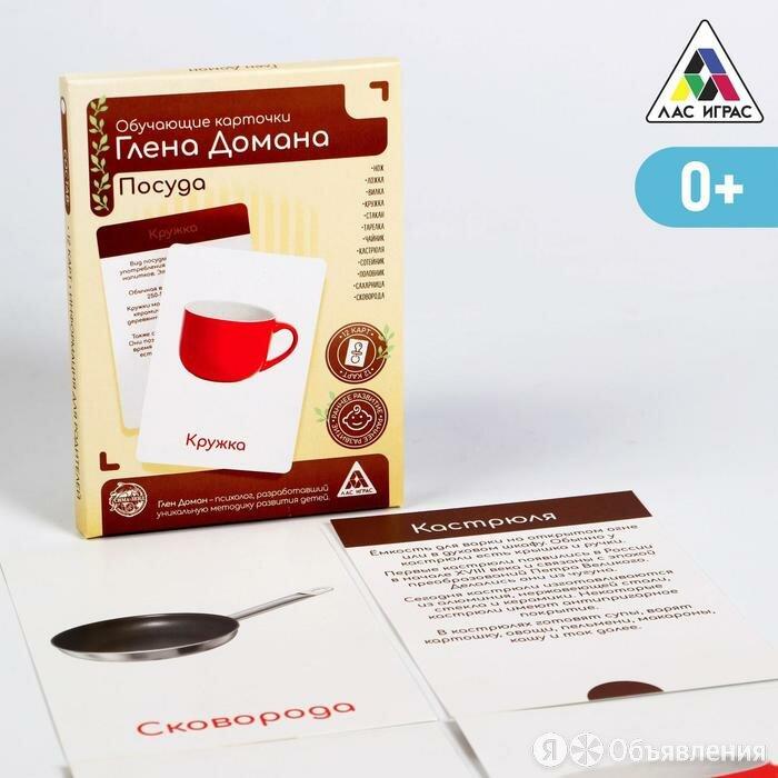 Обучающие карточки по методике Глена Домана «Посуда», 12 карт, А6, в коробке по цене 113₽ - Обучающие материалы и авторские методики, фото 0
