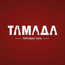 """Продавцы и кассиры - Торговая Сеть """"ТАМАДА"""", 0"""