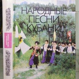 """Искусство и культура -  книга В.Г.Захарченко """"Народные песни Кубани"""" 1997 г., 0"""