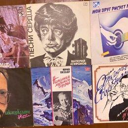 Виниловые пластинки - Виниловые пластинки СССР. Барды, шансон, поэты, романсы, авторская песня, 0