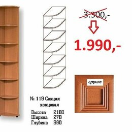 Стеллажи и этажерки - Стеллаж угловой , 0