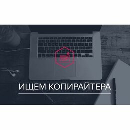 Копирайтер - Рерайтер для интернет-магазина, 0