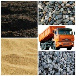 Строительные смеси и сыпучие материалы - Песок гравий щебень грунт доставка, 0