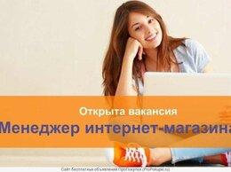 Менеджер - Требуются менеджеры в интернет магазин…, 0