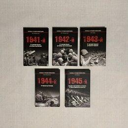 Прочее - Триумфы и трагедии великой войны, 5 книг, новые, 0