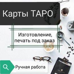 Дизайн, изготовление и реставрация товаров - Таро изготовление печать на заказ , 0