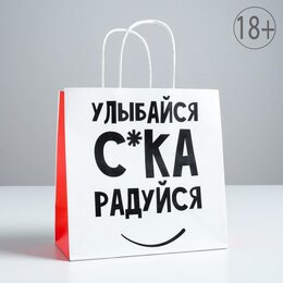 Подарочная упаковка - Пакет подарочный «Улыбайся», 22 х 22 х 11 см   5114099, 0