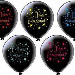 """Украшения и бутафория - Воздушные шары 12« шелк с рис.»С Днем рождения!"""" 25 шт/уп., 0"""