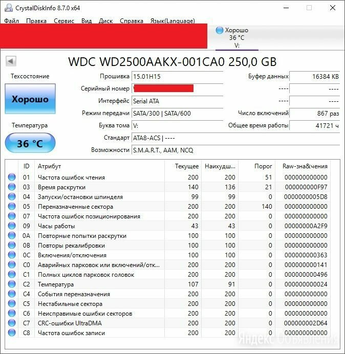 "HDD 3.5"" WD blue 250gb SATA по цене 599₽ - Жёсткие диски и SSD, фото 0"