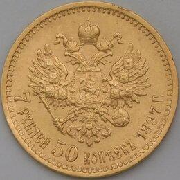 Монеты - Россия 7 рублей 50 копеек 1897 АГ золото арт. 29955, 0