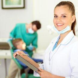 Медсестры - Ассистент врача-стоматолога, 0