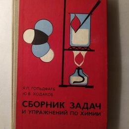 Учебные пособия - Учебные пособия по химии СССР, 0