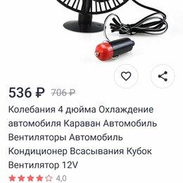 Отопление и кондиционирование  - Вентилятор автомобильный, 0