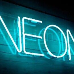 Рекламные конструкции и материалы - Неоновые рекламные вывески, 0
