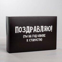 Подарочная упаковка - Коробка складная «Поздравляю», 16 × 23 × 7.5 см 4721314, 0