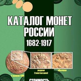 Монеты - Каталог монет России 1682-1917 5-й выпуск (с ценами) , 0