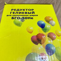 Производственно-техническое оборудование - Редуктор гелиевый БГО-50HE , 0