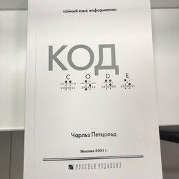 Компьютеры и интернет - Код. Тайный язык информатики Чарльз Петцольд книга, 0