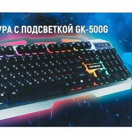 Клавиатуры - ПРОВОДНАЯ ИГРОВАЯ КЛАВИАТУРА ГАРНИЗОН GK-500G, 0