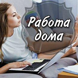 Консультанты - Партнер бренда - консультант (работа удаленно), 0