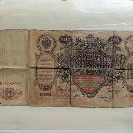 Банкноты - Государственный кредитный билет 100 рублей 1910 года, 0