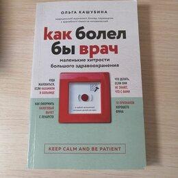 """Медицина - Книга """"как болел бы врач"""" , 0"""