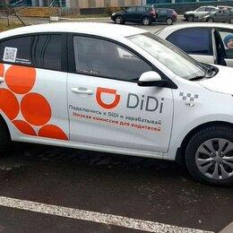 Водители - Водитель в такси DiDi , 0
