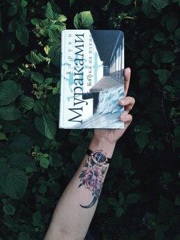 "Художественная литература - Харуки Мураками ""Кафка на пляже"", 0"